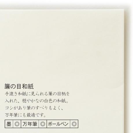 L017名入れ一筆箋 簾の目和紙 紙箱入り