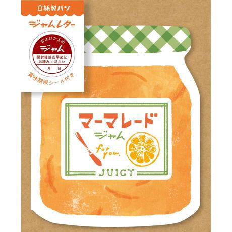 LT337 紙製パン ジャムレター マーマレードジャム