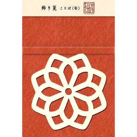 KSF001 飾り箋 ことば 菊