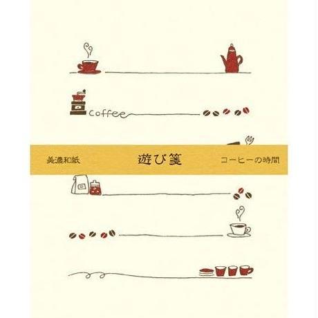 LR213 遊び箋 コーヒーの時間