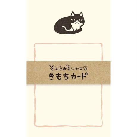 CC153 そえぶみ箋きもちカード じっと見ネコ