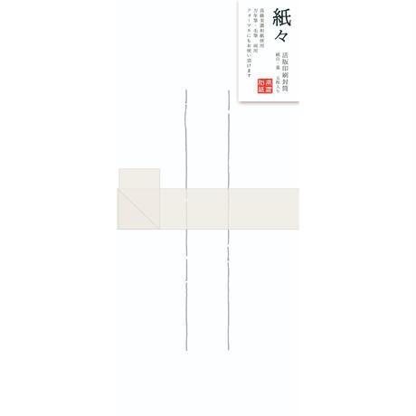LE109 紙々 活版印刷封筒 純白 墨