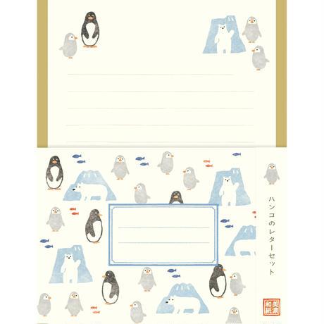 LLL255  ハンコのレターセット シロクマとペンギン