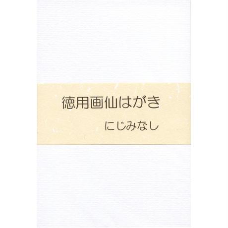 HT03 徳用画仙はがき にじみ無 100枚