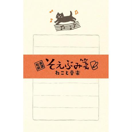 LS356 そえぶみ箋 ねこと音楽 (01101)