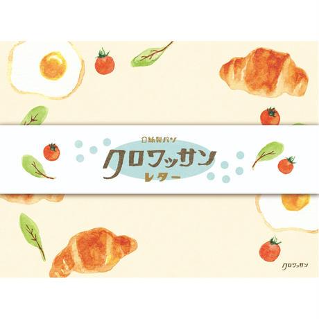LLL273 紙製パン レターセット クロワッサンレター