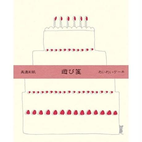 LR215 遊び箋 おいわいケーキ