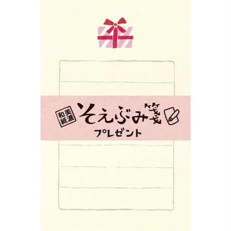 LS233 そえぶみ箋 プレゼント