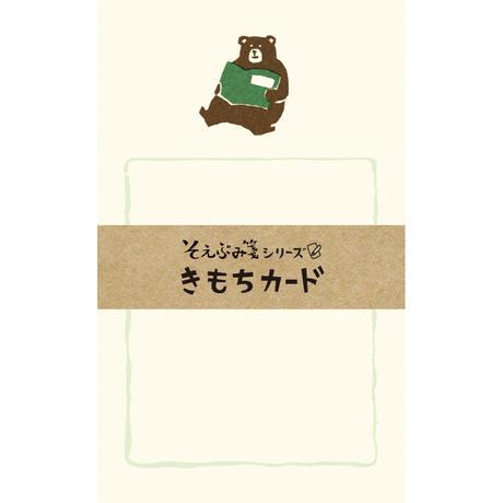CC180  そえぶみ箋きもちカード クマと本
