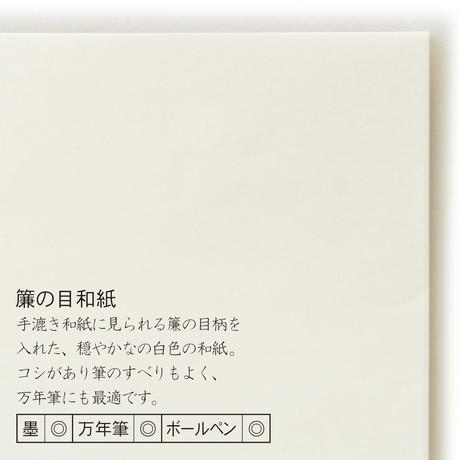 L007名入れ便箋 簾の目和紙(生成り) 紙箱入り ※在庫限り