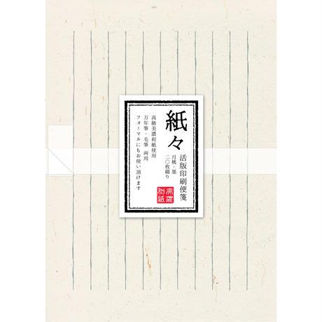 LB113 紙々 活版印刷便箋 月桃 墨