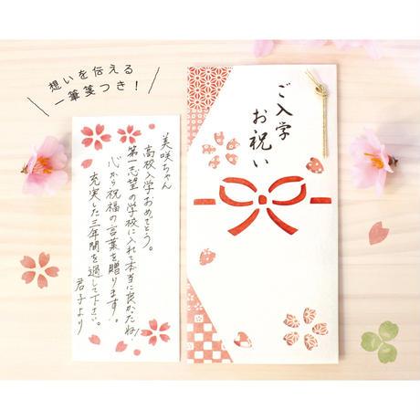VJ271 美濃和紙金封 入学祝い 桜小紋
