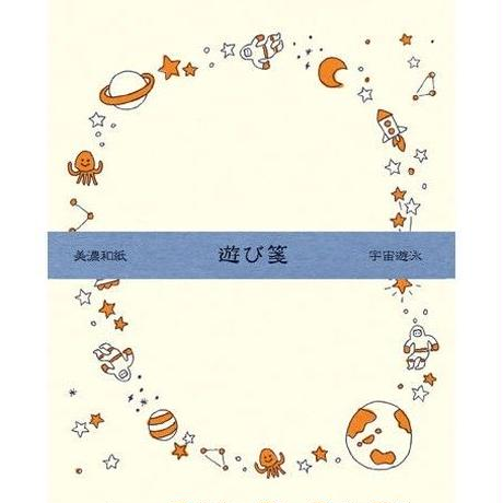LR217 遊び箋 宇宙遊泳
