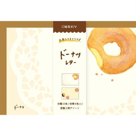LT284紙製パン レターセット ドーナツ  (02118)