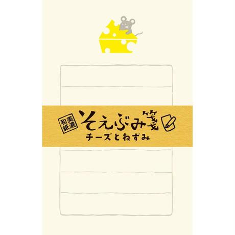 LS361  そえぶみ箋 チーズとねずみ   (04309)