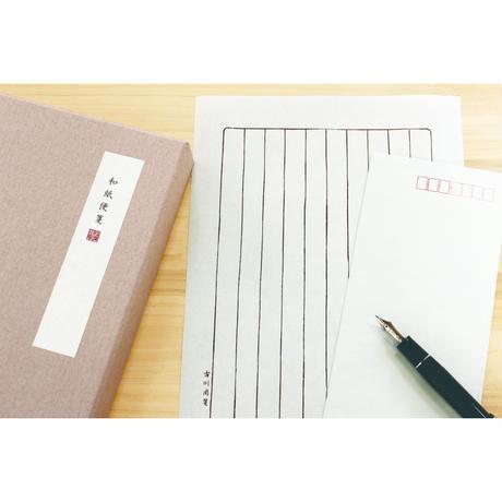 L019名入れ便箋 簾の目和紙(純白) 紙箱入り