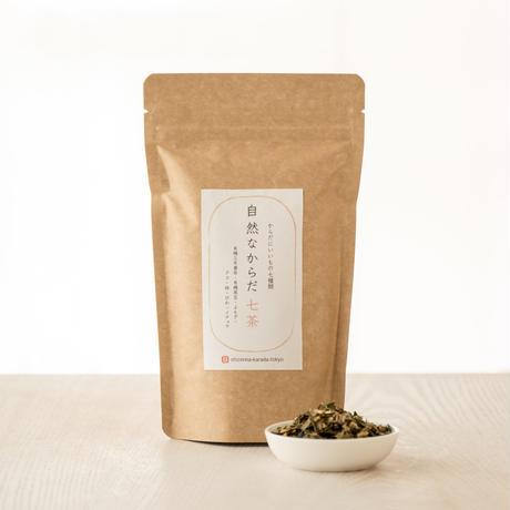 【身体のバランスを調える東洋のブレンド】自然なからだ七茶