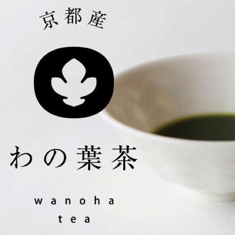 【無添加の美味しい美容青汁】わの葉茶