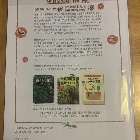 竹内孝功さんの「動画でわかる自然菜園DVD自然菜園」