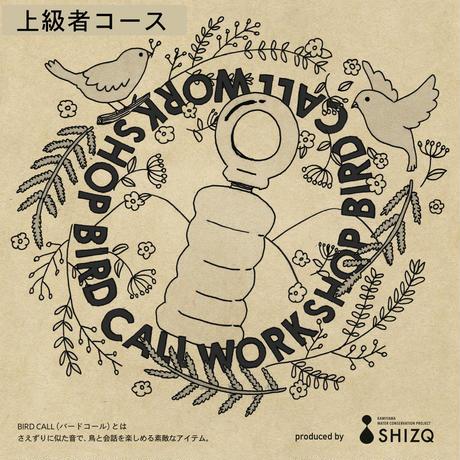 【上級者コース】SHIZQ LAB. バードコールWS 参加チケット