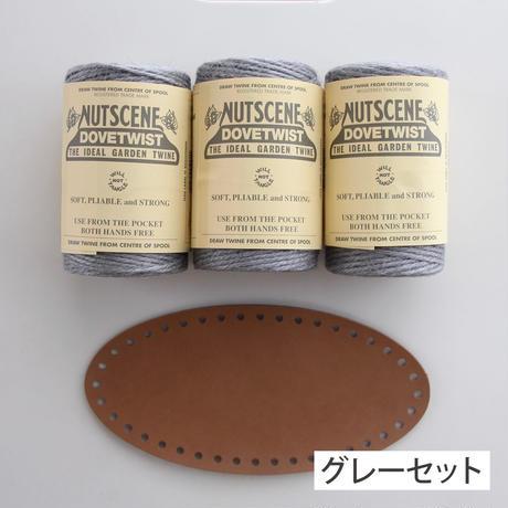 編み物キット「引き上げ模様のマルシェバッグ」