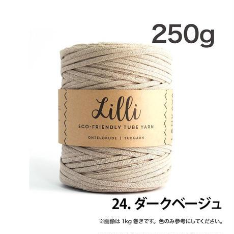 エコ コットンヤーン「Lankava Lilli Tube Yarn/250g」