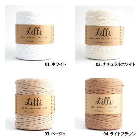【予約販売】エコ コットンヤーン「Lankava Lilli Tube Yarn/1kg」8/16締切