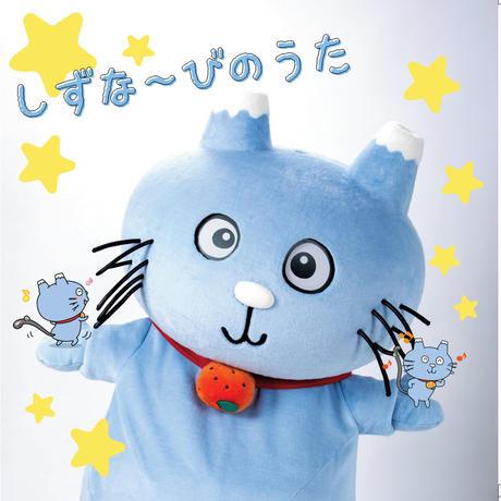 しずな~びのうた(CD)
