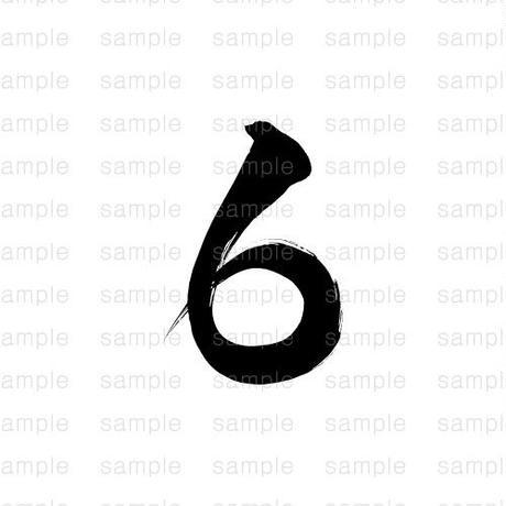 """「6」/ """"Six"""""""