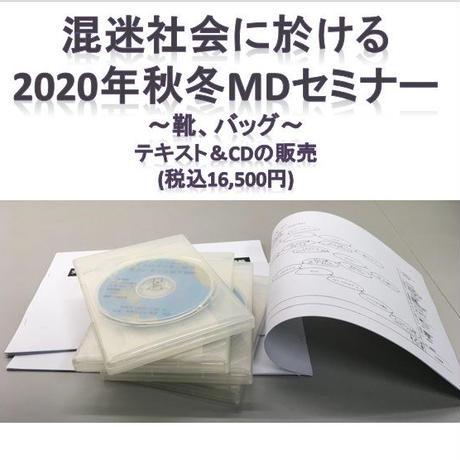 混迷社会に於ける2020年秋冬MDセミナー ~テキスト&録音CD販売~