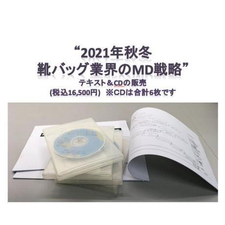 「2021秋冬靴・バッグ業界のMD戦略」テキスト&CDの販売
