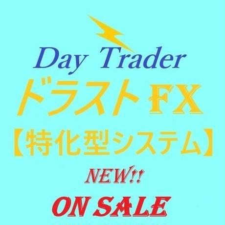 ☆Day Trader Dragon_break☆  ドラストFX完全攻略!楽々テンプレート付き!