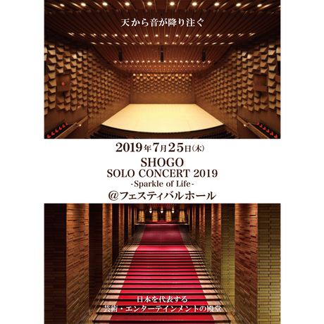 SHOGO SOLO CONCERT 2019 -Sparkle of Life- A席 先行チケット