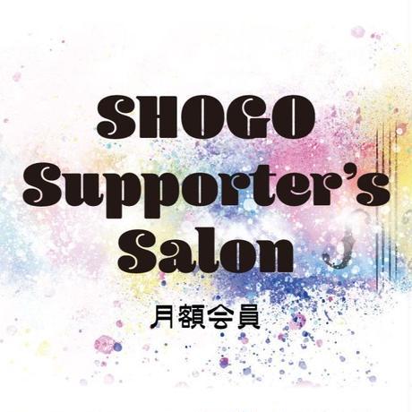 SHOGO Supporter's Salon(月額会員)
