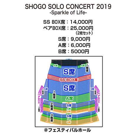 SHOGO SOLO CONCERT 2019 -Sparkle of Life- B席 先行チケット