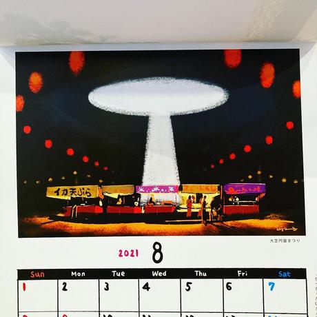 8月から始まる『はらやカレンダー』2021-2022年版 2yang