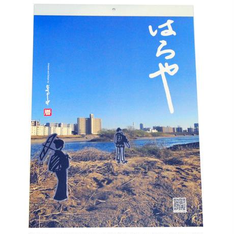 8月から始まる『はらやカレンダー』2020-2021 年版 2yang