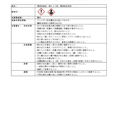 【1本より】JX マルティノックグリース  No.1/No.2 400g
