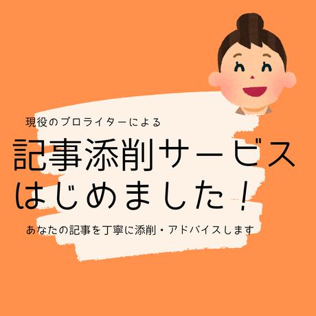 書人かなえ【!SEO対策もばっちり!】記事添削サービス