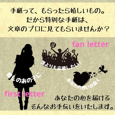 心を伝える手紙添削