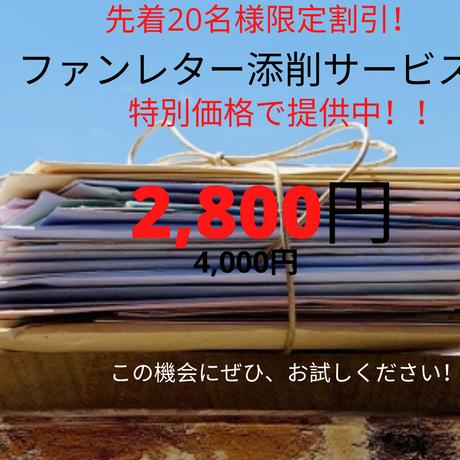 【限定割引中】心を伝える手紙添削サービス【20名様まで】