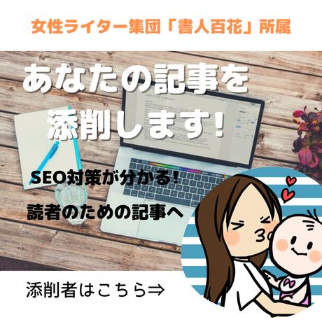 書人nozomi【ぐんぐん順位UP!】記事添削サービス