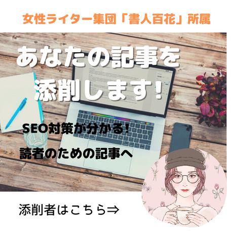 書人神田川マイカ【あなたの良さを見つけます】記事添削サービス
