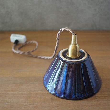 吊り下げ照明 金具付き コード60cm (青萩釉)