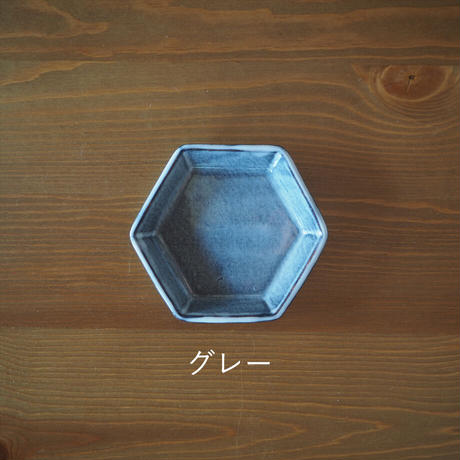 六角4寸皿 全3色