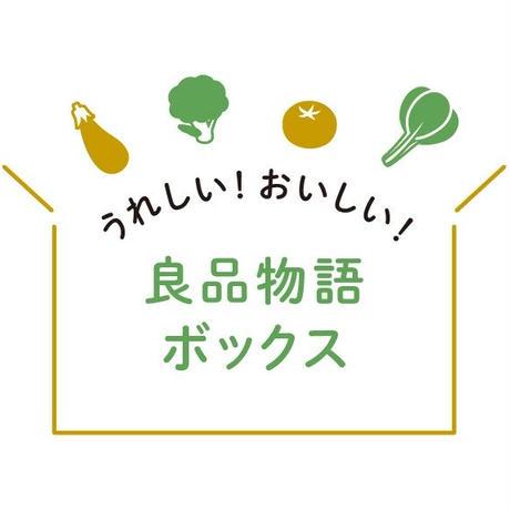 【定期販売・冬号】香川県産農産物の詰め合わせ『良品物語』
