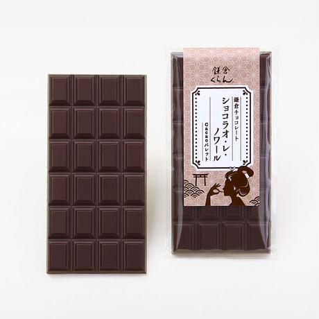 Cacaoパレット〈ショコラ・オ・レ・ノワール〉