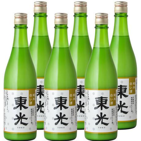 「東光純米白い酒」720ml お買い得6本セット (W-270)