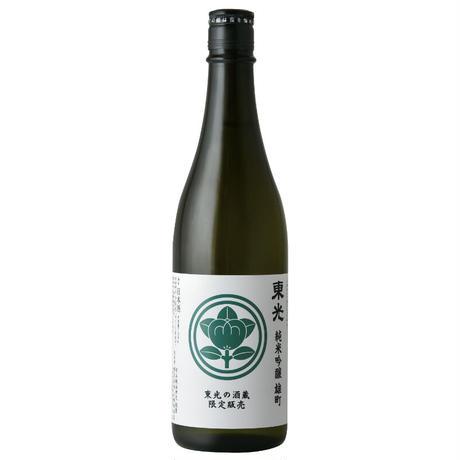 【オンライン数量100本限定】東光 純米吟醸 雄町 720ml (C-647)