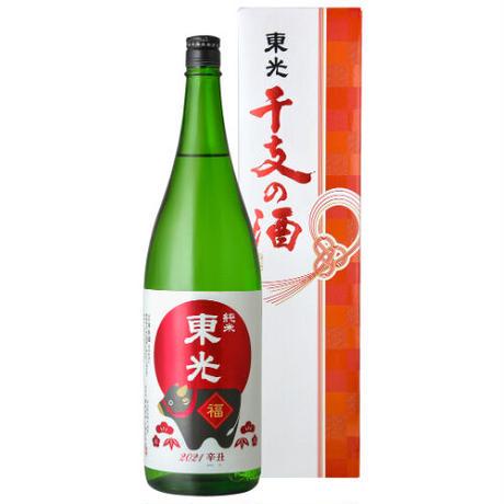 東光 干支の酒(純米) 1800ml(H-250)
